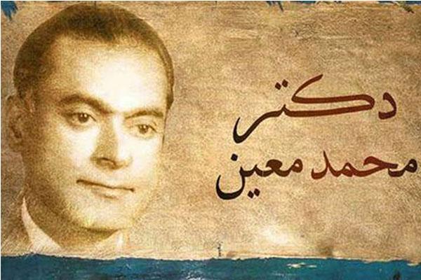 زنده یاد دکترمحمد معین از بزرگان گیلان زمین