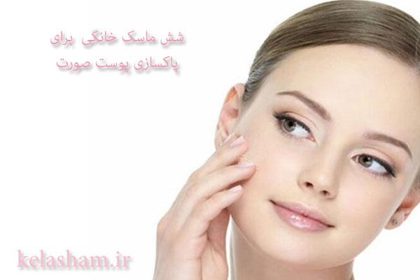 شش ماسک خانگی برای پاکسازی پوست صورت