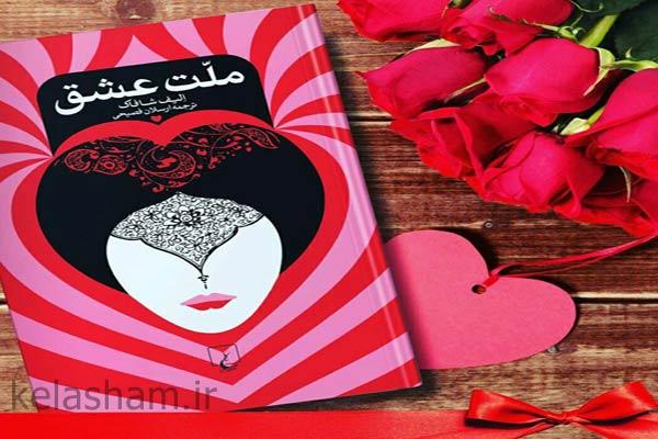 معرفی رمان ملت عشق به همراه لینک دانلود