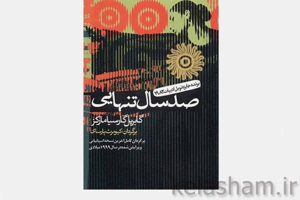 رمان صد سال تنهایی اثرگابریل گارسیا مارکز